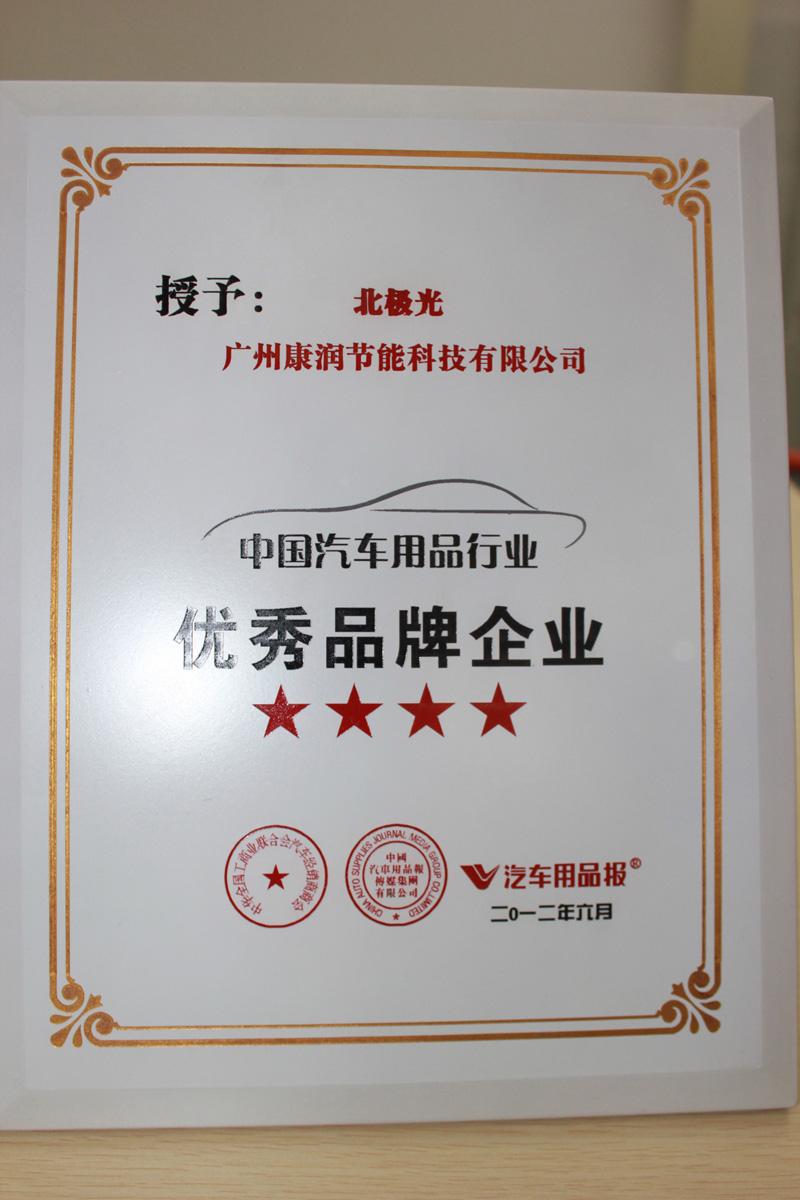 2012优秀品牌企业奖