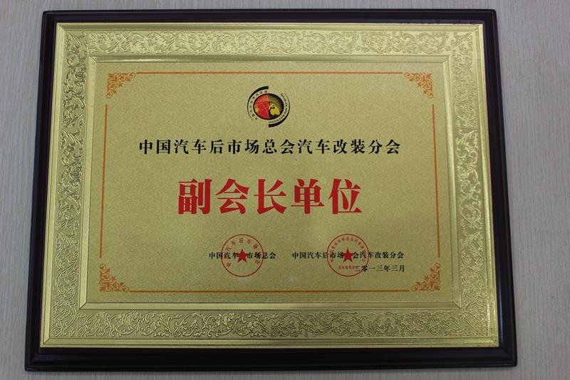 中国汽车后市场总会汽车改装分会副会长单位