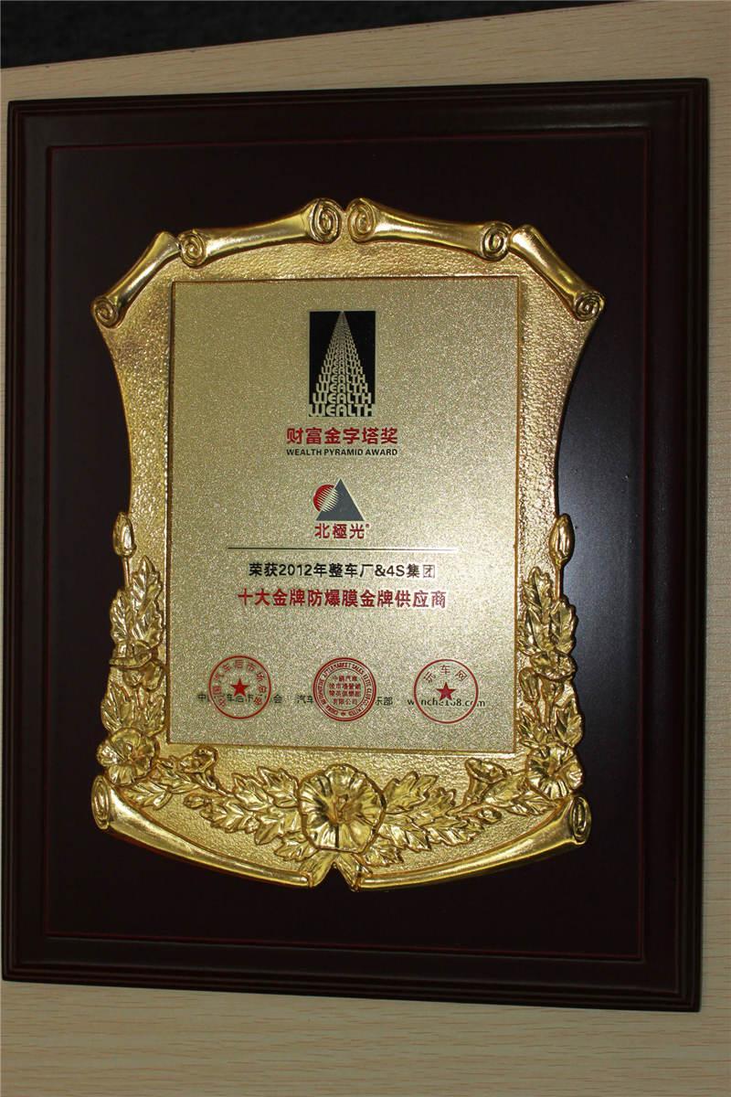2012年财富金字塔奖
