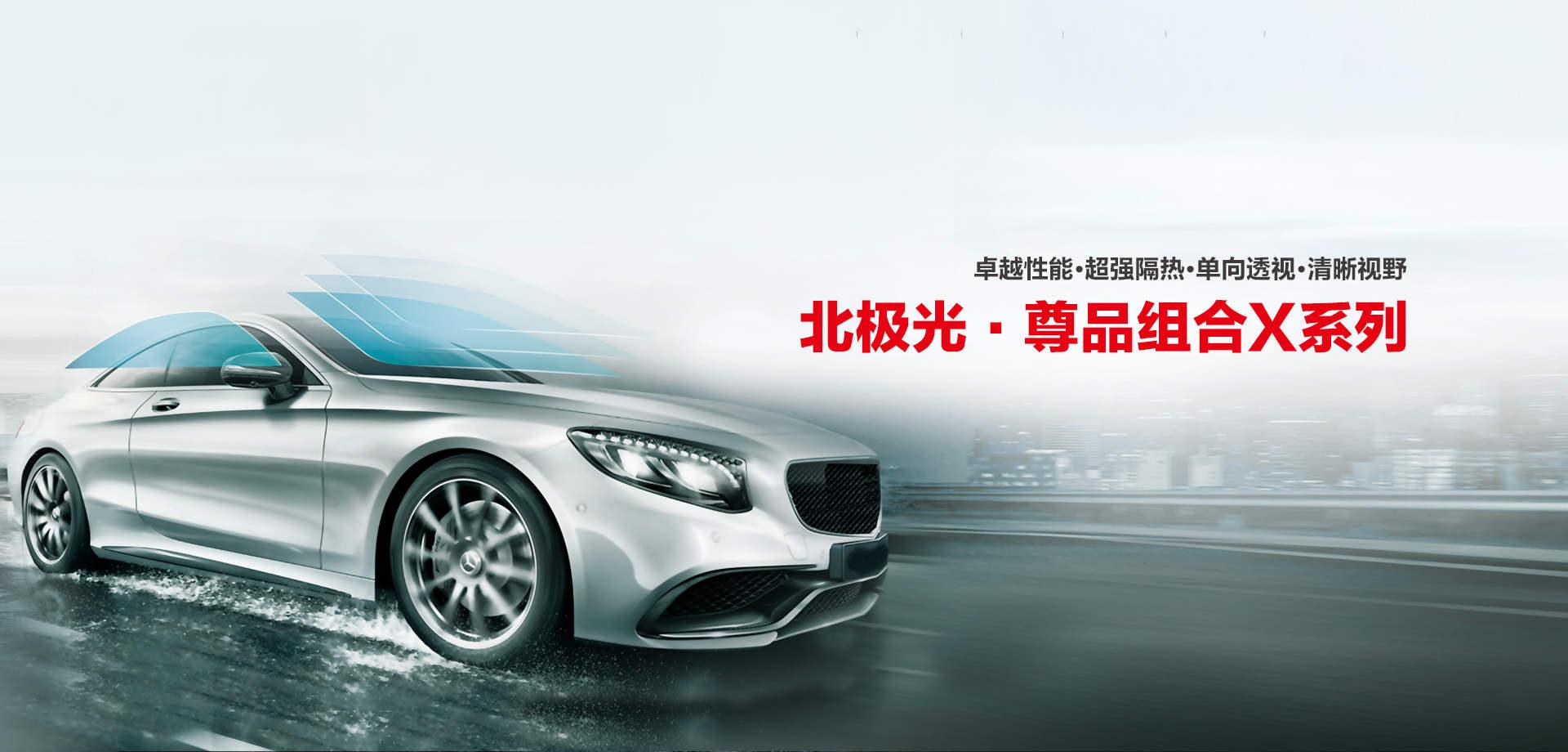 汽车隔热膜,汽车漆面保护膜,汽车窗膜